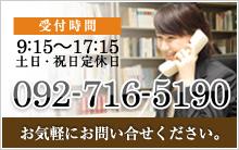 お問い合せはこちら TEL:092-716-5190